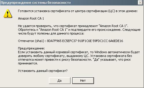 Імпорт кореневого сертифікату